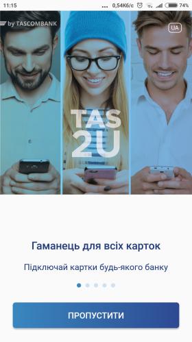 D:РR_commentsTAS2Uобзор начало работыScreenshot_1_online.kapowai.tas2u.png
