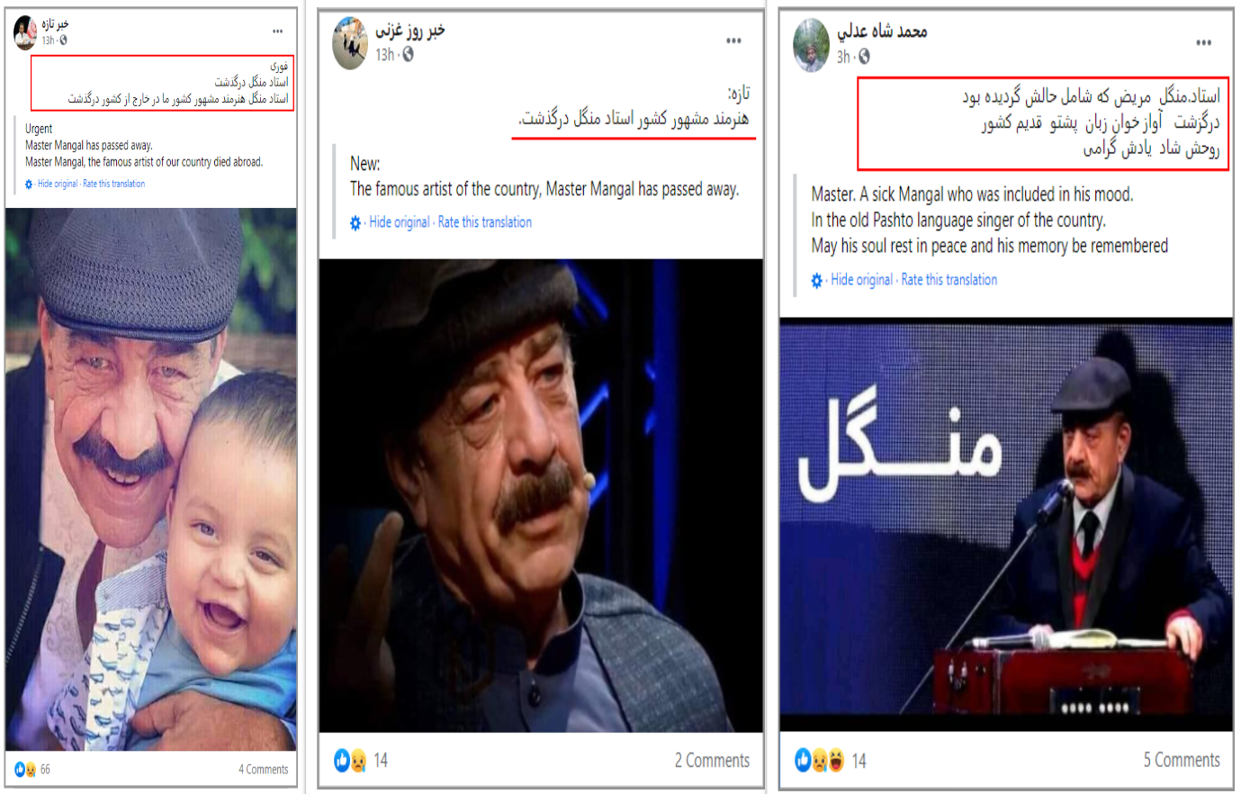 C:\Users\Mujtaba Ali\Desktop\03.06.2021\collage.png