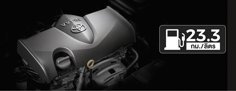 เครื่องยนต์ : Toyota Yaris 2020