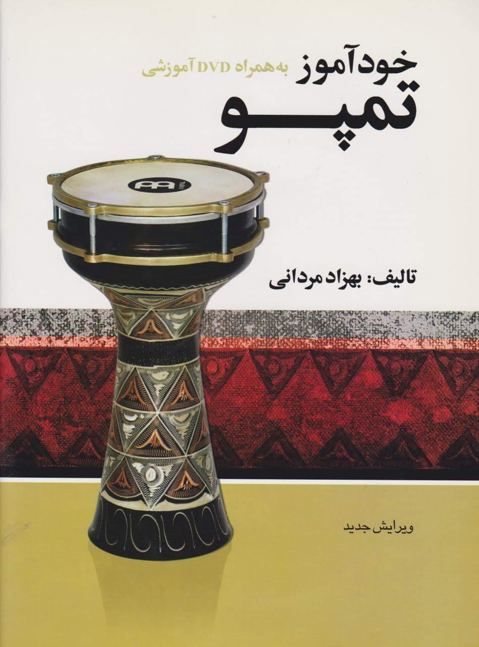 کتاب خودآموز تمپو بهزاد مردانی انتشارات شبنم دانش