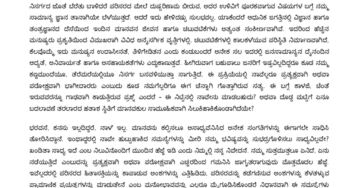 Essay writing kannada pdf