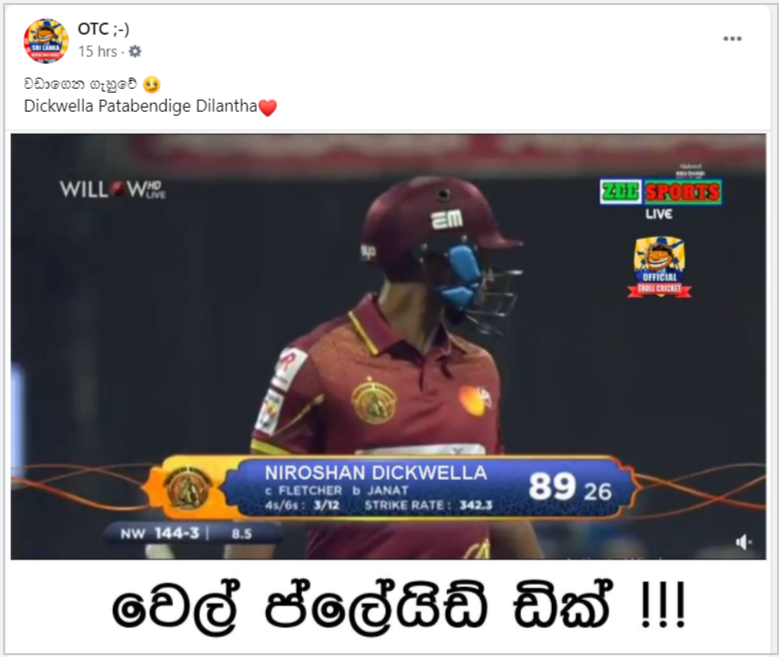 D:\AAA -Fact Checking\Completed\AAA-Publish\Sinhala\2021\41 Dickwella Fake\e96b004b-b0d7-4c79-9151-84fd93acca11.png