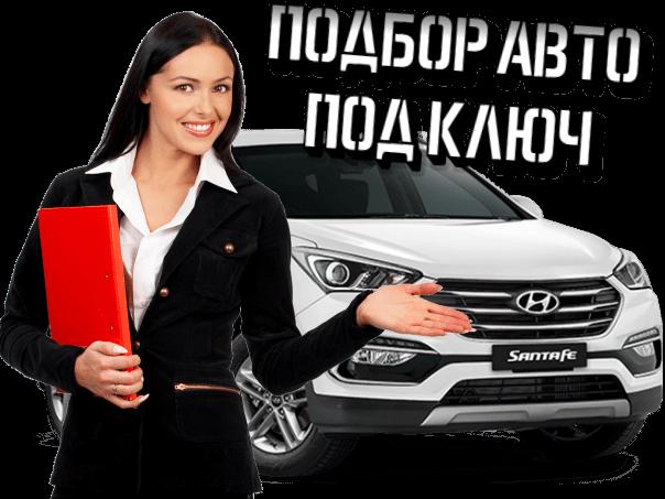 помощь в выборе авто