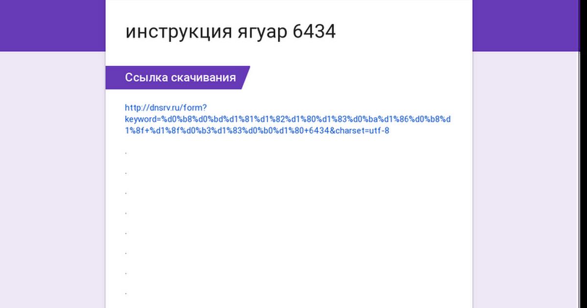 инструкция ягуар 6434