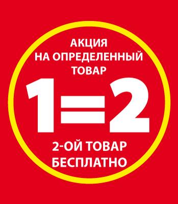 2013-11-20_payless_1=2_95x83.jpg