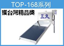 (節能旗艦型)TOP-168系列三久太陽能熱水器
