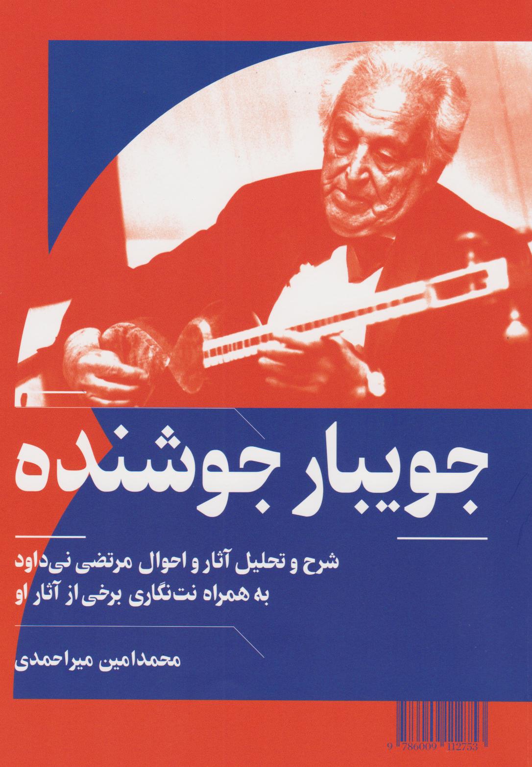 کتاب جویبار جوشنده محمدامین میراحمدی انتشارات هنر موسیقی