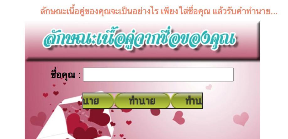Macintosh HD:Users:User:Desktop:เว็บดูดวงจากความรักจากชื่อ:1622989762410.jpg