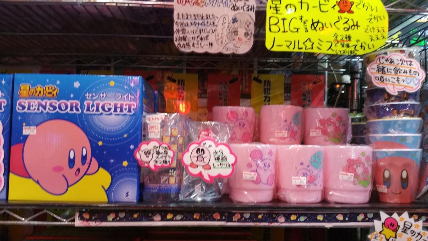 C:\Users\J\Pictures\TOKYO NOV 2016\SUPER POTATO\20161117_160336.jpg