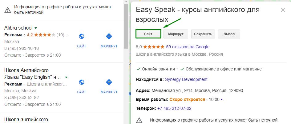 Как размещать сабмиты для раскрутки сайта в Гугле