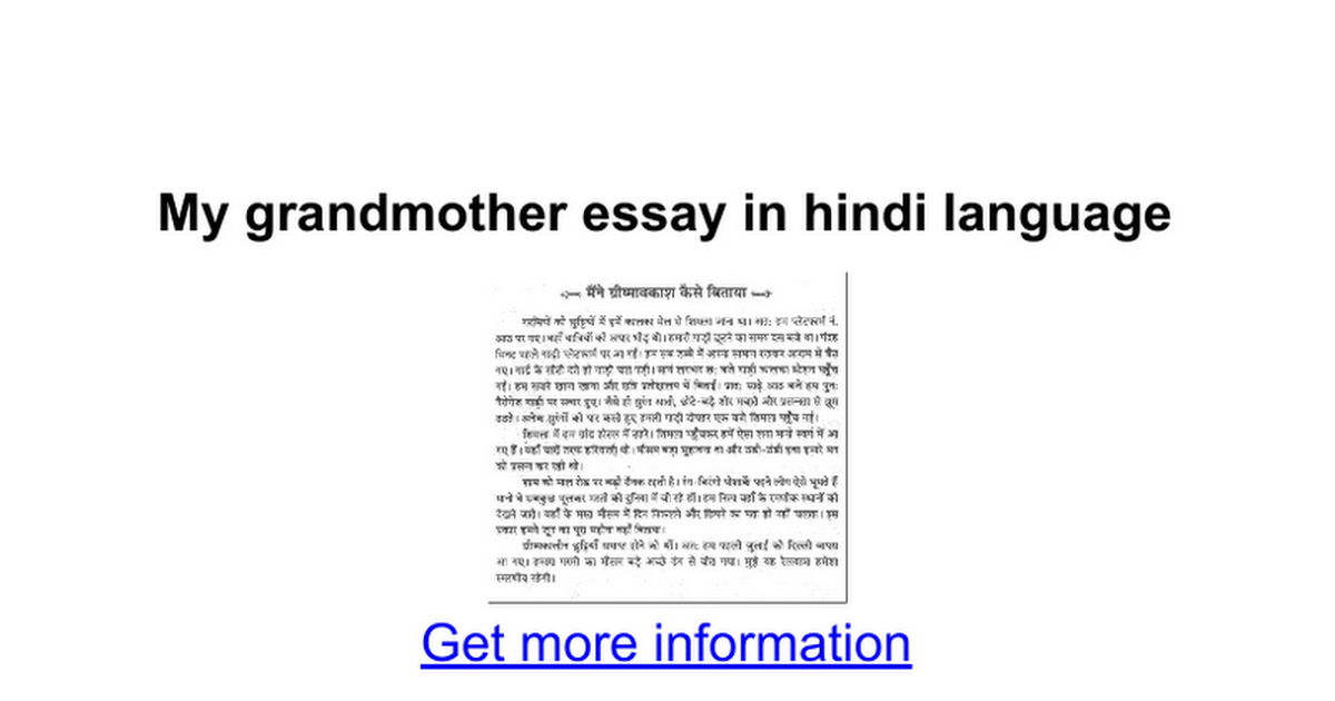 my grandmother essay in hindi language google docs