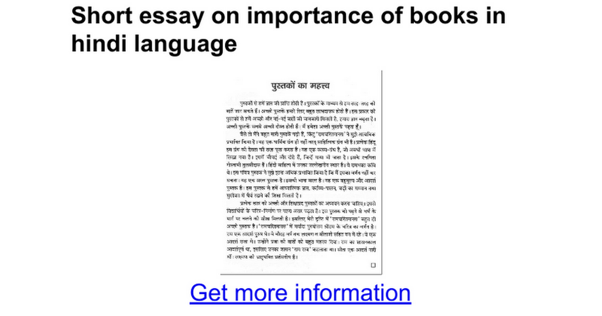 short essay on importance of time Short essay on 'dr apj abdul kalam' in hindi | 'apj abdul kalam' par nibandh (230 words.