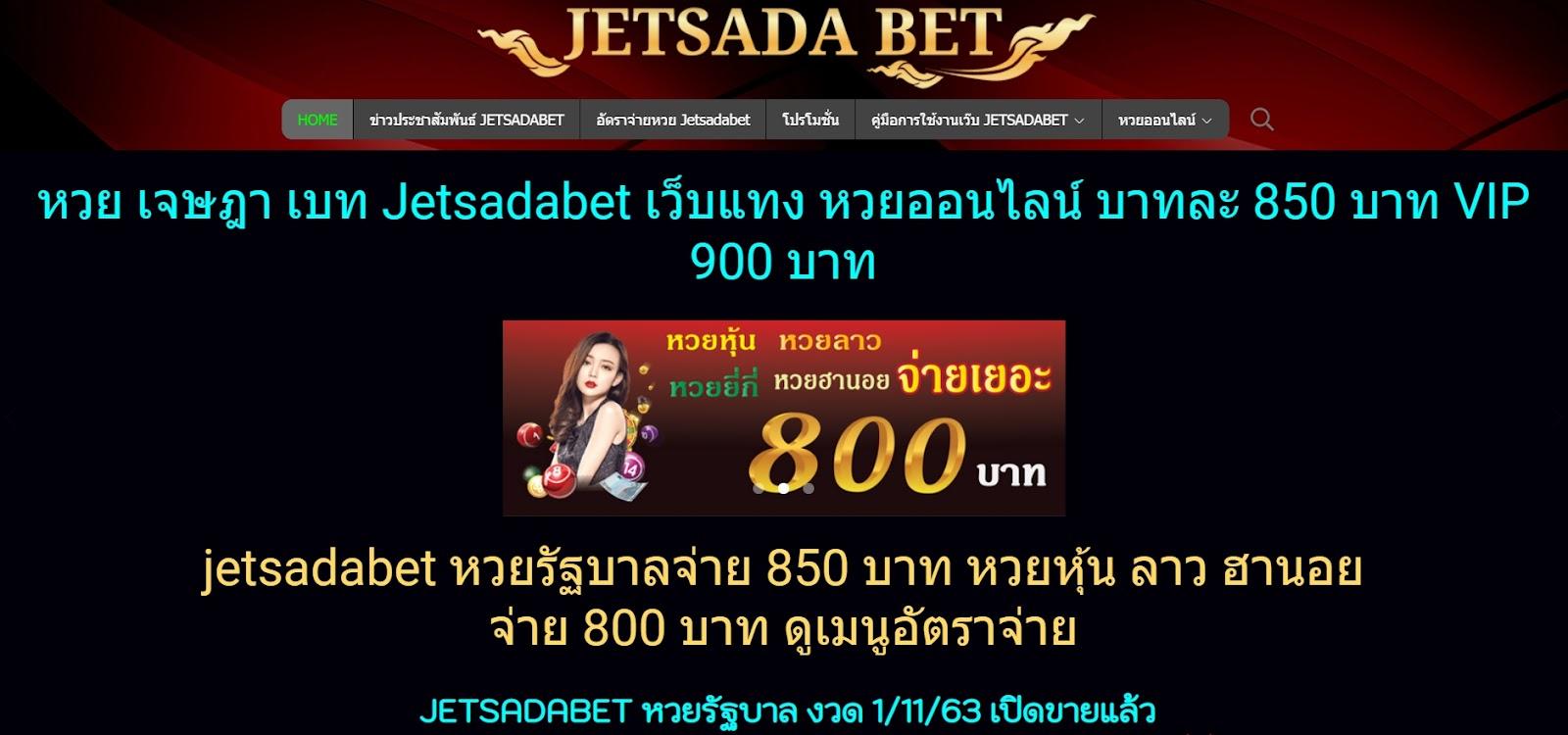 อันดับ 4 เว็บแทงหวยออนไลน์ Jetsadabet