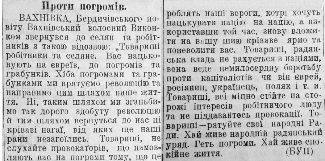 """""""Червоний стяг"""", 6 червня 1919-го"""