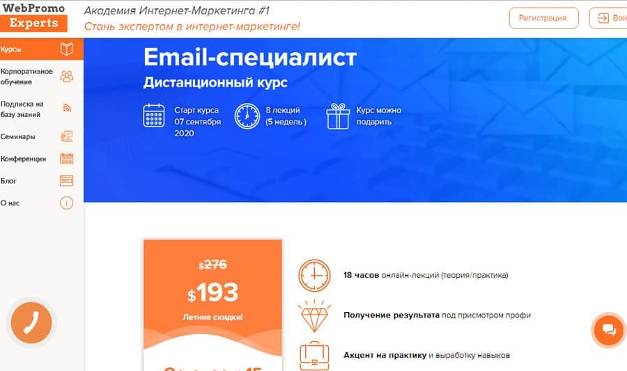 Курсы по e-mail-маркетингу