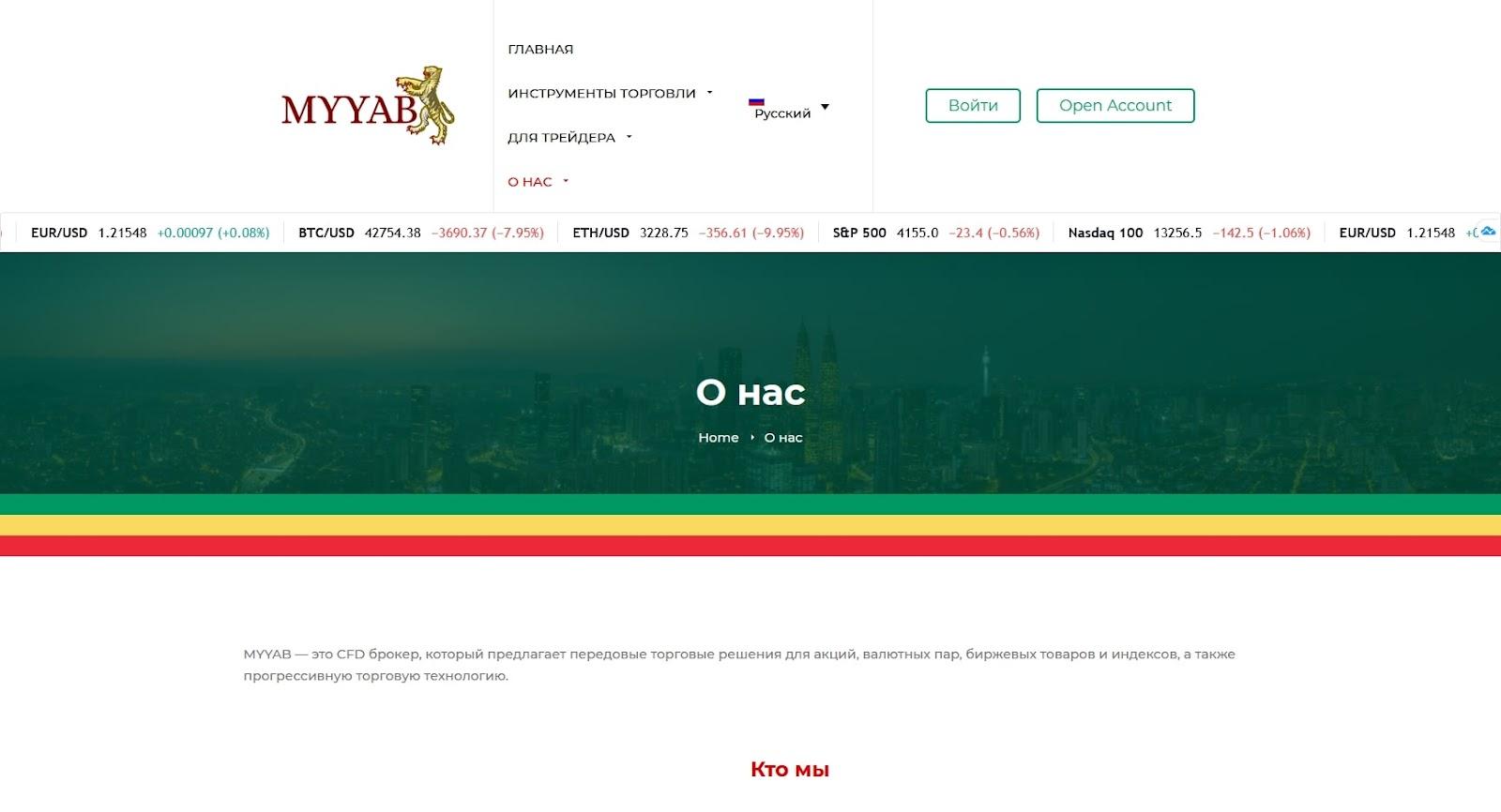 Обзор брокера MYYAB: анализ площадки и отзывов о деятельности компании реальные отзывы