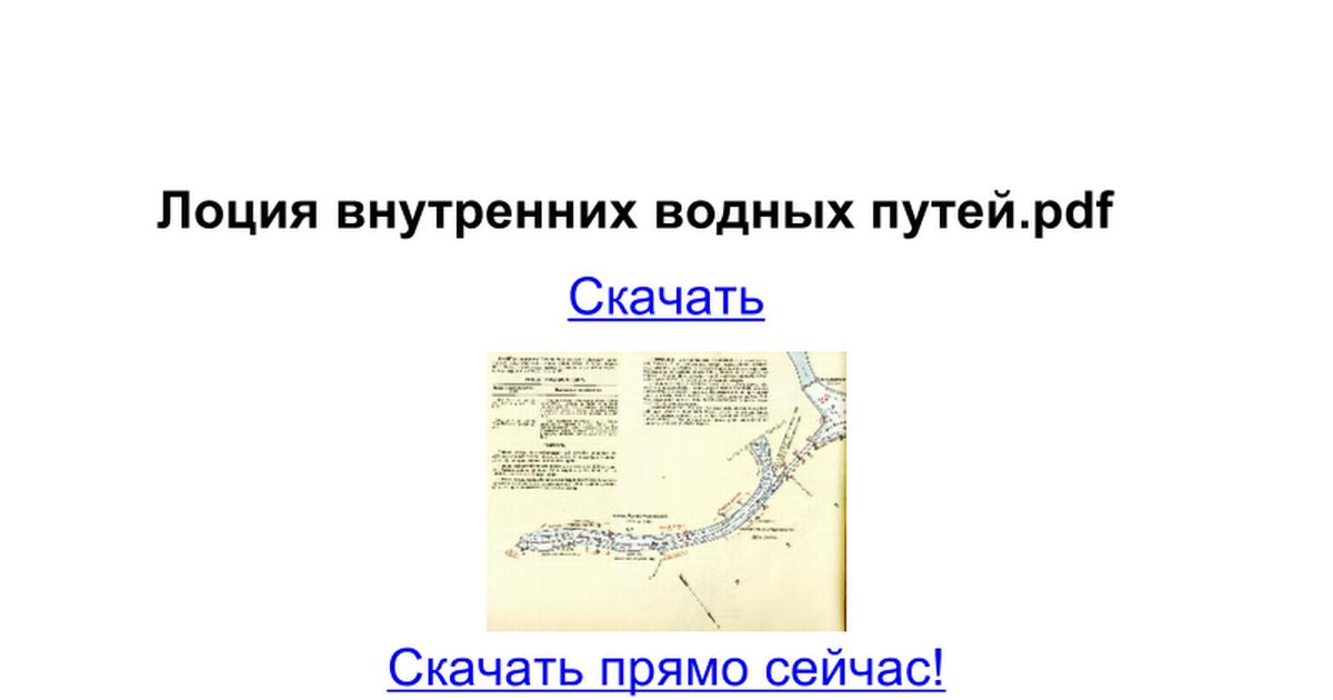 Лоция внутренних водных путей е. Л. Моспан.