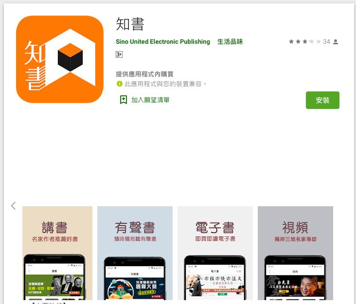 香港首個電子書APP「知書」