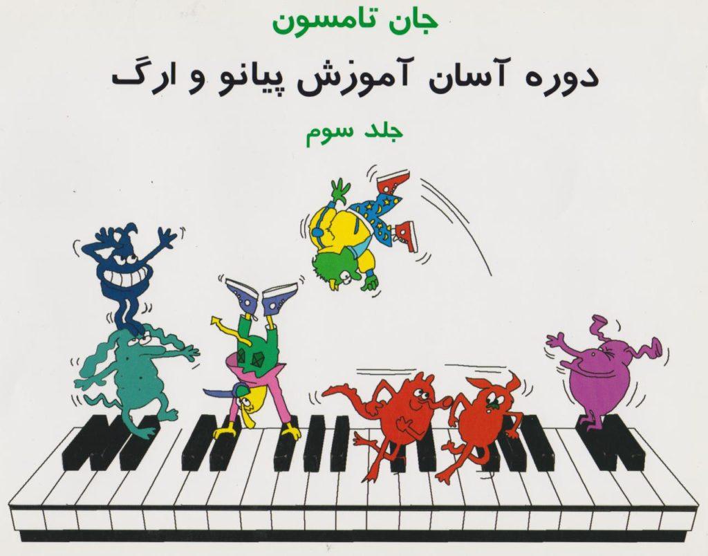 کتاب جان تامسون دوره آسان آموزش پیانو و ارگ ۳