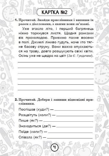 Купить книгу Українська мова. 4 клас. Зошит № 12. Прислівник ...