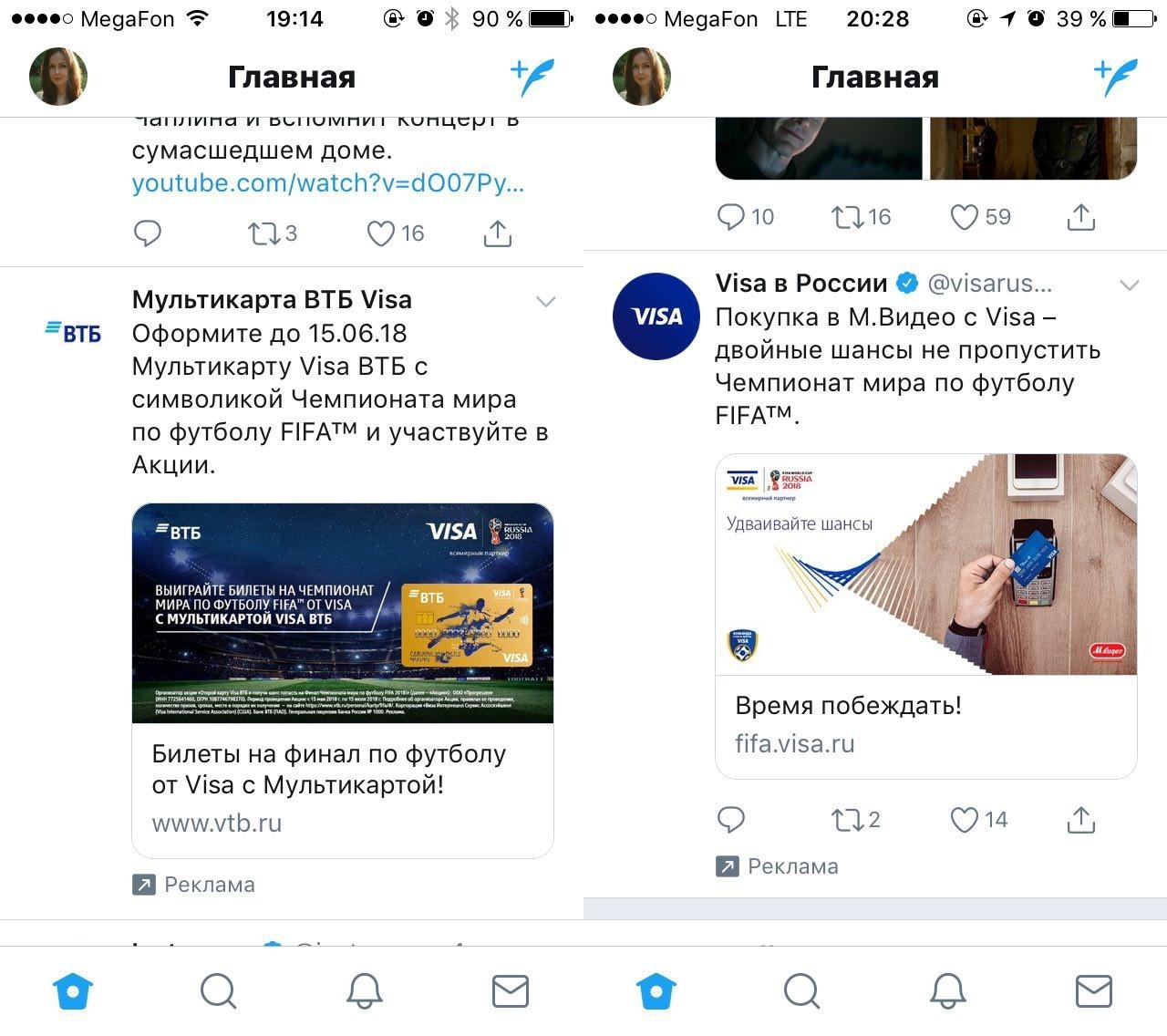 Как правильно использовать возможности Twitter в преддверии Чемпионата Мира 2018
