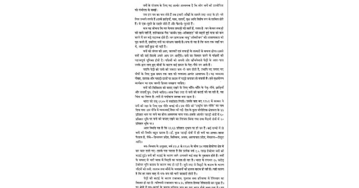 marathi essay on leaders Essay on my favourite political leader in marathi essay on my favourite political leader in marathi mississippi homework help essay on my favourite political leader in marathi how to write a well written essay should i do my homework now or in the morningamerican doctoral dissertations online database essay on my favourite political leader by essay.