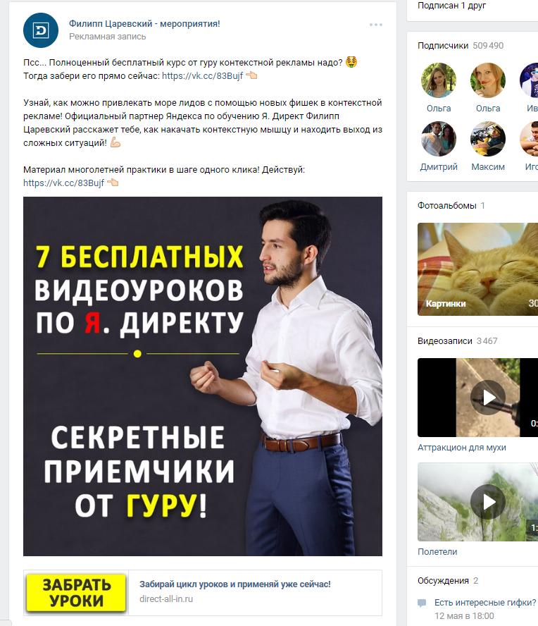 Реклама в сообществе