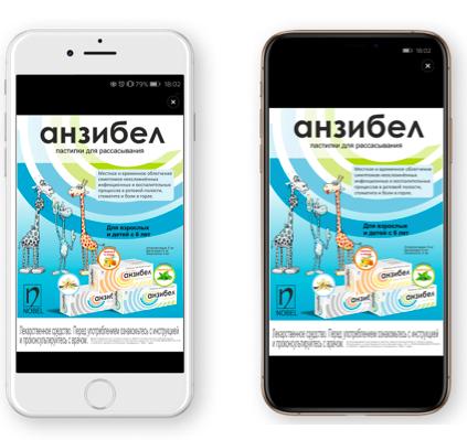 формат рекламы в мобильных приложениях