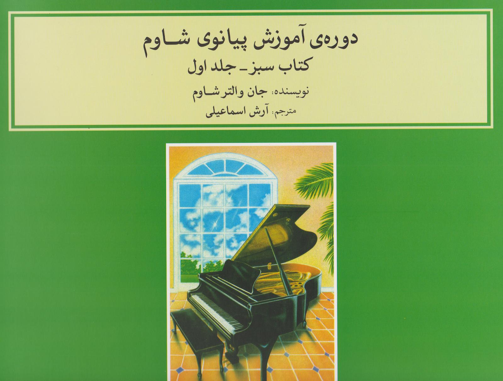 کتاب اول دورهی آموزش پیانوی شاوم آرش اسماعیلی انتشارات ماهور