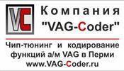 """Комапния """"VAG-Coder"""" - чип-тюнинг, кодирование и активация скрытых фунций а/м VAG"""