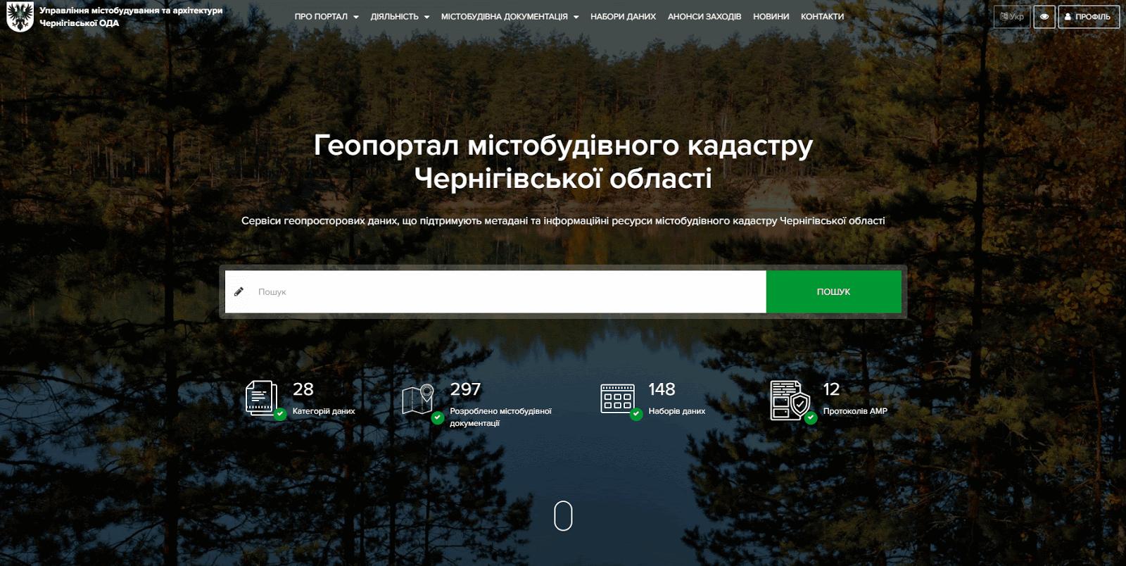 Геопортал Чернігів