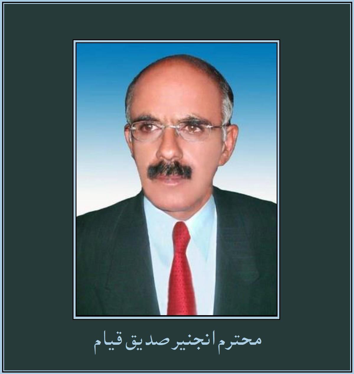 مصاحبه اختصاصی با محترم انجنیر صدیق قیام