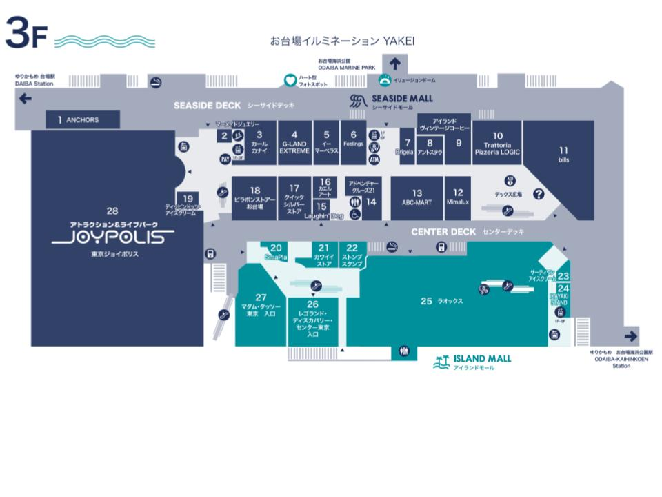 O009.【デックス東京ビーチ】3Fフロアガイド170421版.jpg