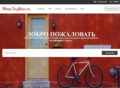 shop.toysew.ru