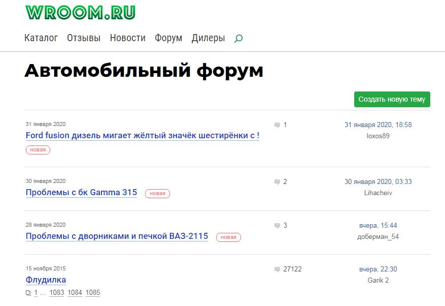 активный форум на площадке автотематики для контент маркетинга и ссылок