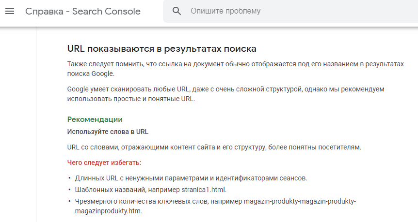 выдержка из руководства по поисковой оптимизации Google
