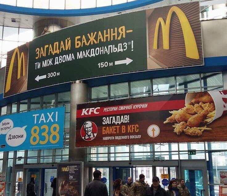 Картинки по запросу kfc mcdonalds billboard