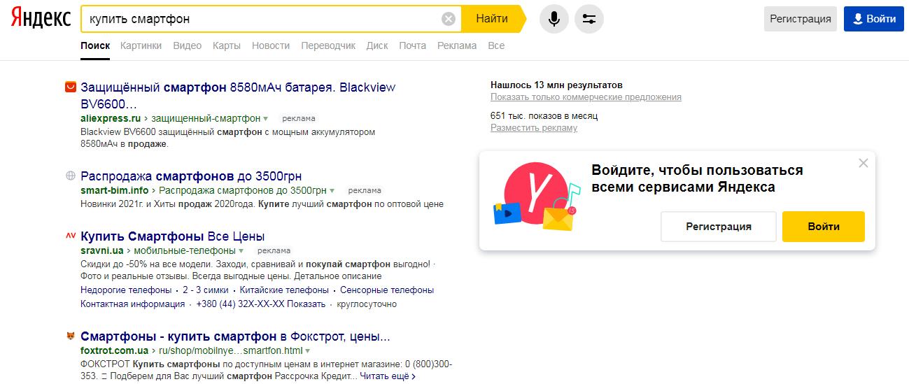 выдача Яндекс по транзакционному запросу