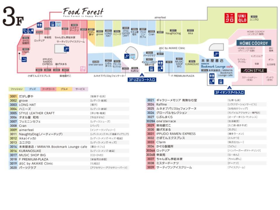 A168.【徳島】3Fフロアガイド170425版.jpg