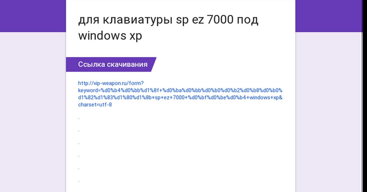для клавиатуры sp ez 7000 под windows xp