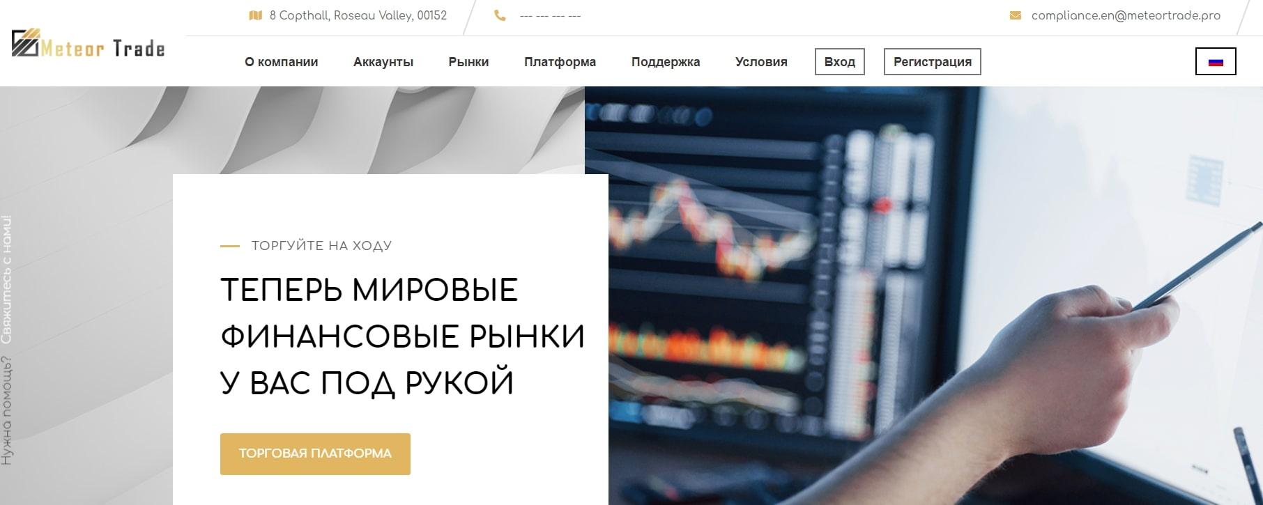 Meteor Trade: отзывы пользователей, торговые условия и предложения реальные отзывы