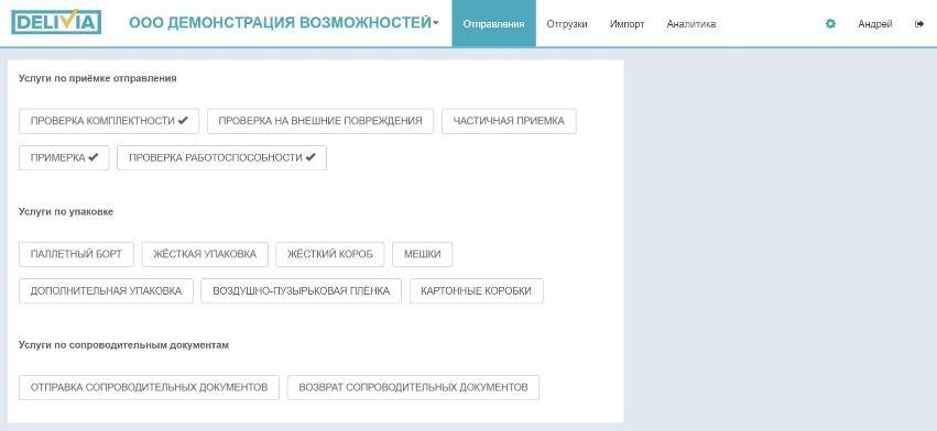 C:UsersТатьянаDesktopDeliviaДоп услуги.JPG