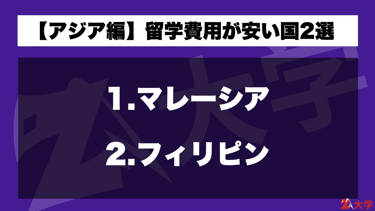 【アジア編】留学費用が安い国2選