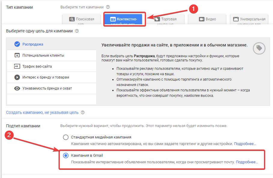Создание кампании для рекламы в Gmail