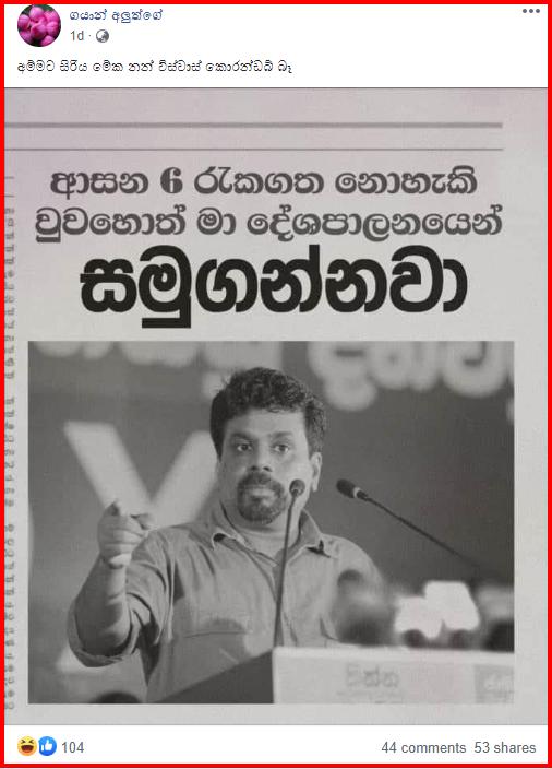 C:\Users\Prabuddha Athukorala\AppData\Local\Microsoft\Windows\INetCache\Content.Word\screenshot-www.facebook.com-2020.07.31-12_14_18.png