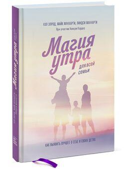 книга «Магия утра для всей семьи» Хэл Элрод, Линдси Маккарти, Майк Маккарти и Хонори Кордер