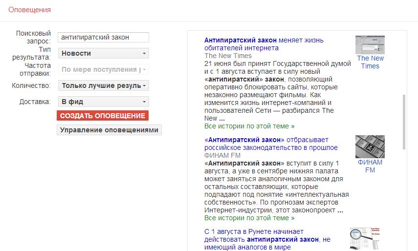 http://aweb.ua/seo-blog/wp-content/uploads/2013/06/alerts-04.png