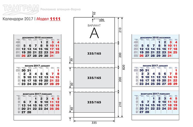 Трисекционен календар модел 1111