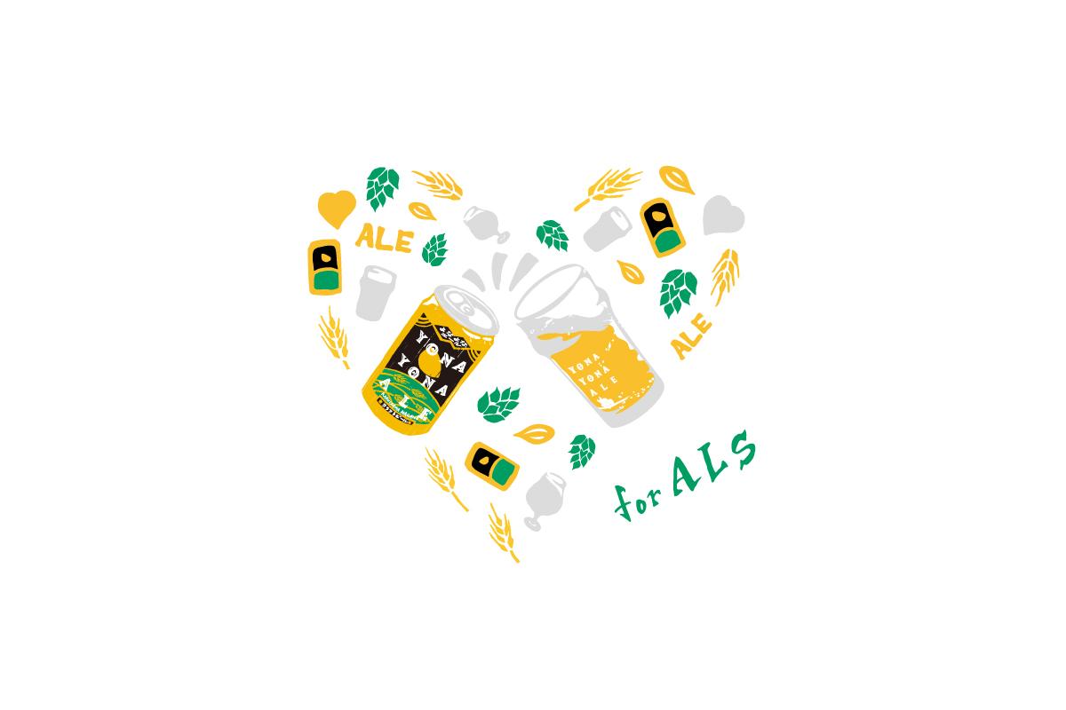 クラフトビールでALSを支援する「よなよな for ALS」ロゴマーク
