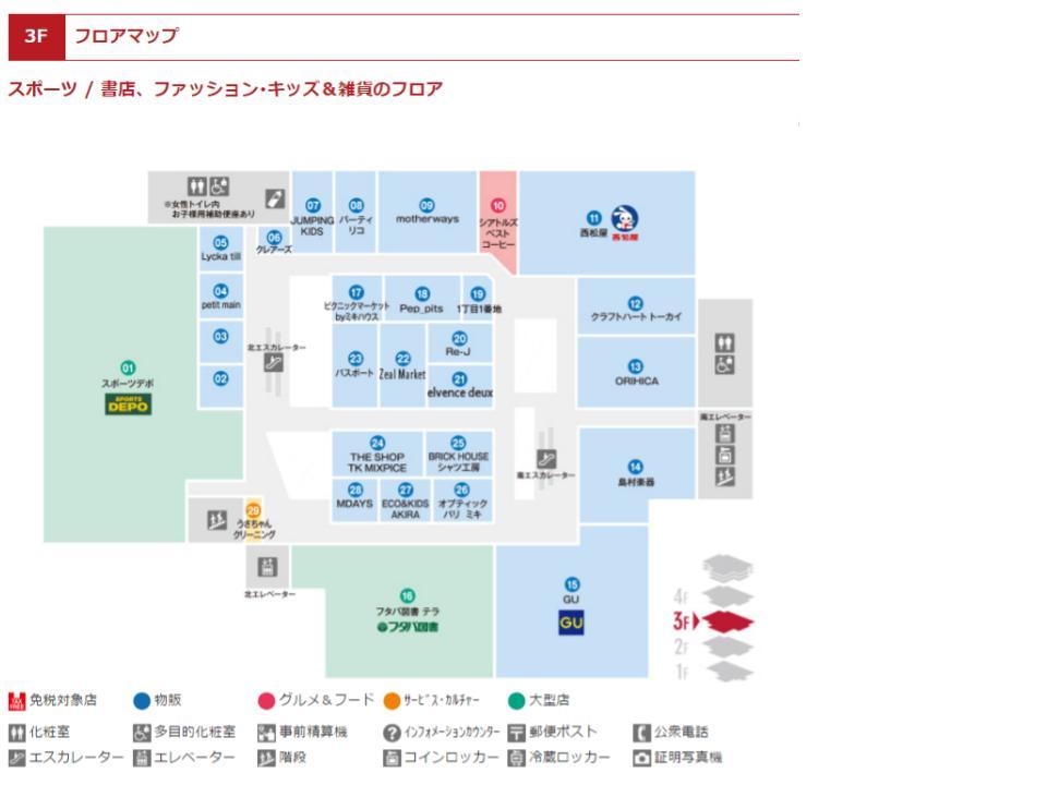 O006.【SUNAMO】3Fフロアガイド170420版.jpg
